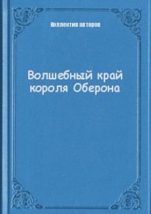Обложка книги  - Волшебный край короля Оберона
