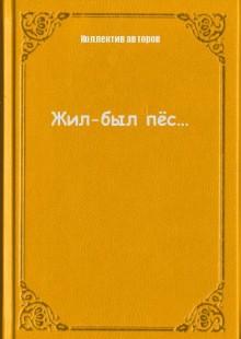 Обложка книги  - Жил-был пёс…
