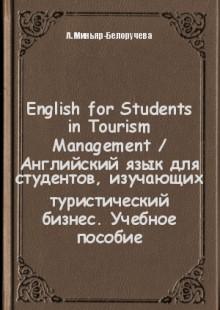Обложка книги  - English for Students in Tourism Management / Английский язык для студентов, изучающих туристический бизнес. Учебное пособие