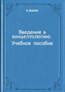 Обложка книги  - Введение в концептологию. Учебное пособие