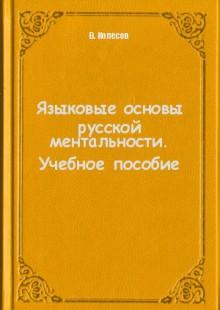 Обложка книги  - Языковые основы русской ментальности. Учебное пособие
