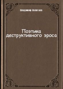 Обложка книги  - Поэтика деструктивного эроса