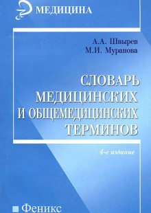 Обложка книги  - Словарь медицинских и общемедицинских терминов