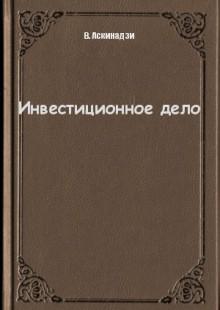 Обложка книги  - Инвестиционное дело