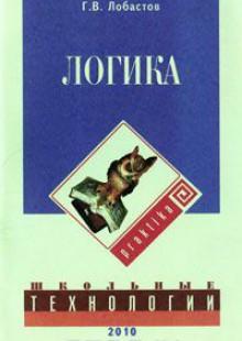 Обложка книги  - Логика