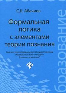 Обложка книги  - Формальная логика с элементами теории познания