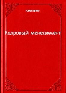 Обложка книги  - Кадровый менеджмент