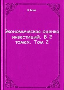 Обложка книги  - Экономическая оценка инвестиций. В 2 томах. Том 2