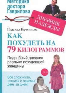 Обложка книги  - Дневник Надежды, или Как я похудела на 79 килограмов