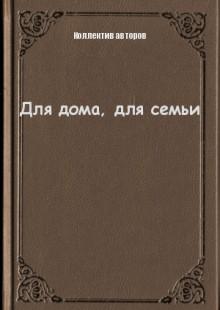 Обложка книги  - Для дома, для семьи