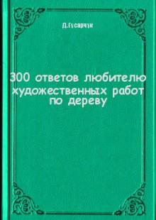 Обложка книги  - 300 ответов любителю художественных работ по дереву