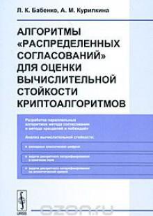 Обложка книги  - Алгоритмы «распределенных согласований» для оценки вычислительной стойкости криптоалгоритмов