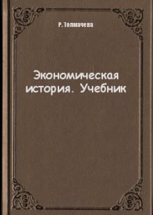 Обложка книги  - Экономическая история. Учебник
