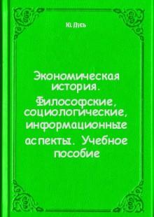 Обложка книги  - Экономическая история. Философские, социологические, информационные аспекты. Учебное пособие