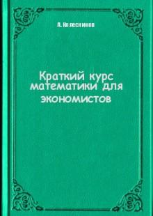 Обложка книги  - Краткий курс математики для экономистов