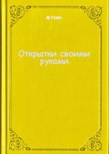Обложка книги  - Открытки своими руками