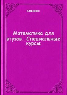 Обложка книги  - Математика для втузов. Специальные курсы