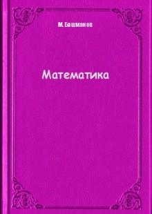 Обложка книги  - Математика