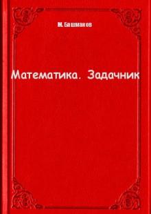 Обложка книги  - Математика. Задачник