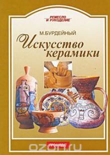 Обложка книги  - Искусство керамики