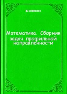 Обложка книги  - Математика. Сборник задач профильной направленности