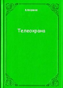 Обложка книги  - Телеохрана