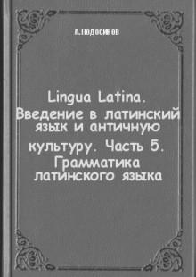 Обложка книги  - Lingua Latina. Введение в латинский язык и античную культуру. Часть 5. Грамматика латинского языка