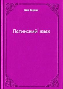 Обложка книги  - Латинский язык