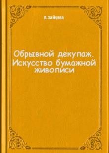Обложка книги  - Обрывной декупаж. Искусство бумажной живописи