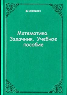 Обложка книги  - Математика. Задачник. Учебное пособие
