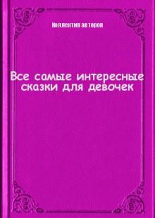 Обложка книги  - Все самые интересные сказки для девочек