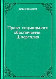 Обложка книги  - Право социального обеспечения. Шпаргалка