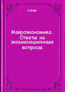 Обложка книги  - Макроэкономика. Ответы на экзаменационные вопросы