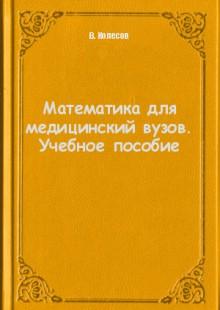 Обложка книги  - Математика для медицинский вузов. Учебное пособие