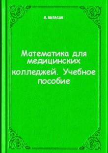 Обложка книги  - Математика для медицинских колледжей. Учебное пособие