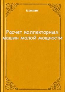 Обложка книги  - Расчет коллекторных машин малой мощности