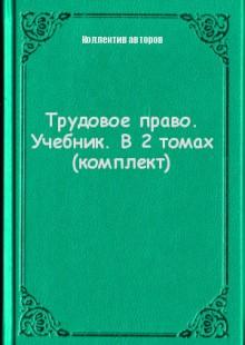 Обложка книги  - Трудовое право. Учебник. В 2 томах (комплект)
