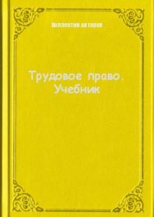Обложка книги  - Трудовое право. Учебник