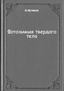 Обложка книги  - Фотохимия твердого тела