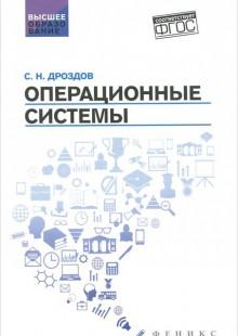 Обложка книги  - Операционные системы. Учебное пособие