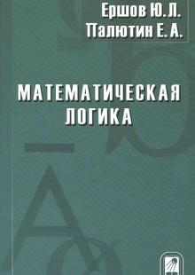 Обложка книги  - Математическая логика