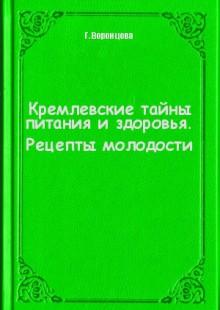 Обложка книги  - Кремлевские тайны питания и здоровья. Рецепты молодости