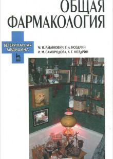 Обложка книги  - Общая фармакология