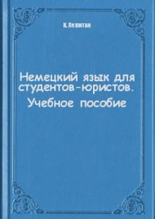 Обложка книги  - Немецкий язык для студентов-юристов. Учебное пособие