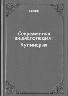 Обложка книги  - Современная энциклопедия: Кулинария