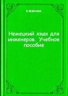 Обложка книги  - Немецкий язык для инженеров. Учебное пособие