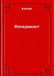 Обложка книги  - Менеджмент