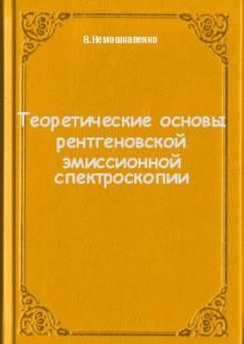 Обложка книги  - Теоретические основы рентгеновской эмиссионной спектроскопии