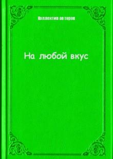 Обложка книги  - На любой вкус