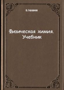 Обложка книги  - Физическая химия. Учебник